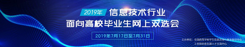 2019年信息技术行业面向高校毕业生网上双选会